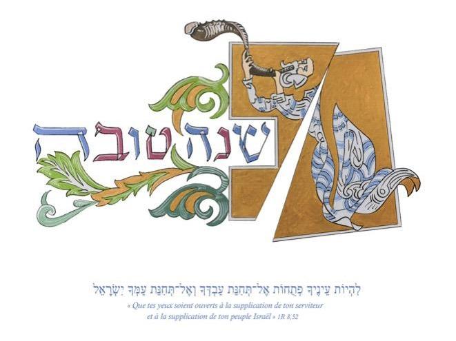 Les fêtes juives d'automne